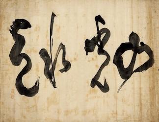 Beyond Line: The Art of Korean Writing Exhibit